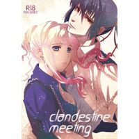 [NL:R18] Doujinshi - Macross Frontier / Alto x Sheryl (clandestine meeting) / mixed breed