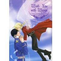 [Boys Love (Yaoi) : R18] Doujinshi - Novel - Fullmetal Alchemist / Roy Mustang x Edward Elric (Wish You with Wings) / MOONTAIL