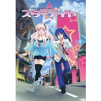 Doujinshi - Anthology - Macross Frontier / Alto x Sheryl (スターデイト) / 熱闘ジャンキー