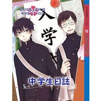 Doujinshi - Anthology - Blue Exorcist / Yukio x Rin (中学生日誌) / at Styles