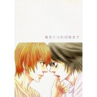 [Boys Love (Yaoi) : R18] Doujinshi - Death Note / Yagami Light x L (毒をくらわば皿まで) / FAKE