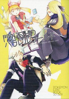 (USED) Doujinshi - Pokémon / Cynthia (Shirona) & Steven ...