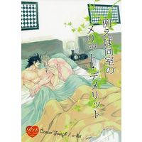 [Boys Love (Yaoi) : R18] Doujinshi - Jojo Part 2: Battle Tendency / Caesar x Joseph (例えば同室のメリット・デメリット) / シードット