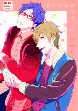 [Boys Love (Yaoi) : R18] Doujinshi - Novel - Free! (Iwatobi Swim Club) / Makoto x Rei (長いため息のように) / コーポ阿佐ヶ谷302