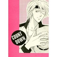 Doujinshi - Future GPX Cyber Formula / All Characters (Cyber Formula) (COUNT DOWN) / 世紀末かしら