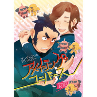 [Boys Love (Yaoi) : R18] Doujinshi - Manga&Novel - Anthology - GUNDAM BUILD FIGHTERS / Yuki Tatsuya (アメイジングユニバース!) / ぬめりごはん