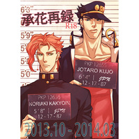 [Boys Love (Yaoi) : R18] Doujinshi - Anthology - Omnibus - Jojo Part 3: Stardust Crusaders / Jyoutarou x Kakyouin (承花再録) / kunifusa