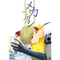 [Boys Love (Yaoi) : R18] Doujinshi - One-Punch Man / Genos x Saitama (メカクシメアカシ) / Average