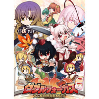 Doujin Game - Mug - Action Game - Touhou Project / Inubashiri Momiji