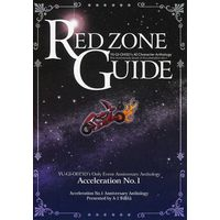 Doujinshi - Anthology - Yu-Gi-Oh! Series (RED ZONE GUIDE) / A-1事務局