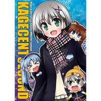Doujinshi - Magical Girl Lyrical Nanoha / Dearche & Stern Starks (KAGECENT SECOND) / Kageneko.