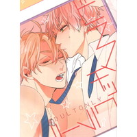 [Boys Love (Yaoi) : R18] Doujinshi - Hetalia / America x United Kingdom (ドラマチックルール) / まいしんちゃん