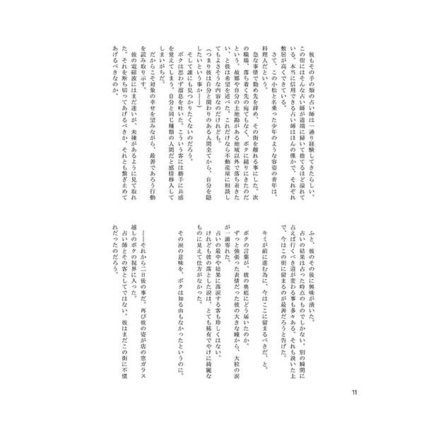 Toriko / Koko X Komatsu (ESCAPE) / AQUAQUA