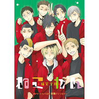 Doujinshi - Anthology - Haikyuu!! / Nekoma High School (-猫完全版-ねこかん) / cheerio