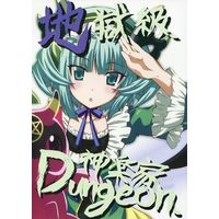 Doujinshi - Illustration book - 神楽家Dungeon 地獄級 / 神楽家