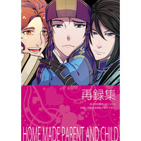 Doujinshi - Omnibus - Dynasty Warriors / Shibashi x Sima Yi (HOME MADE PARENT AND CHILD) / 総大将突撃隊