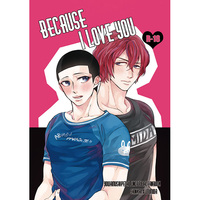 [Boys Love (Yaoi) : R18] Doujinshi - Yowamushi Pedal / Shinkai Hayato x Izumida Touichirou (because I love you) / あおぞら荘ハチゼロニ