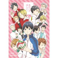 Doujinshi - Haikyuu!! / All Characters & Nekoma High School & Kageyama (あのこがほしい!) / QK