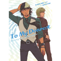 Doujinshi - TIGER & BUNNY / Barnaby x Kotetsu (To My Dearest) / F_step