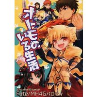 Doujinshi - Fate/stay night / Kirei Kotomine x Gilgamesh (【2014年11月30日発行】オトモのいる生活) / Kusogaki Teikoku