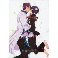 [Boys Love (Yaoi) : R18] Doujinshi - Novel - Anthology - Blue Exorcist / Yukio x Rin (溺れる魚) / +Jericho sss+