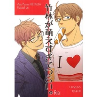 [Boys Love (Yaoi) : R18] Doujinshi - Hetalia / United Kingdom x America (竹林が萌えすぎてつらい。) / COC