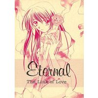 Doujinshi - Kuon no Kizuna (Eternal The Link of Love) / 水玉時間