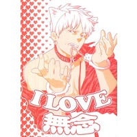 Doujinshi - Akagi / Akagi Shigeru (I LOVE 無念) / Love lies a bleeding