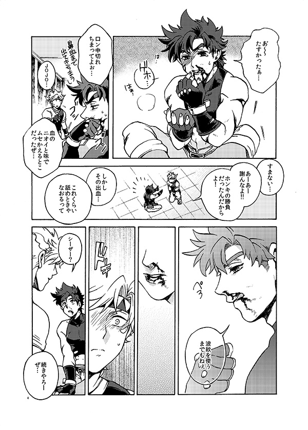 Doujinshi - Novel - Jojo Part 2: Battle Tendency / Caesar x Joseph (けだものだもの) / らららラボ