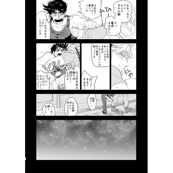 Doujinshi - Jojo Part 2: Battle Tendency / Caesar x Joseph (花束は渡せない) / 36min.