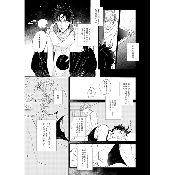 Doujinshi - Jojo Part 2: Battle Tendency / Caesar x Joseph (温灰に愛は灯るか) / 或いは殉情