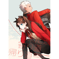 Doujinshi - Fate/stay night / Archer x Rin (来た道 寄り道 帰り道) / illuminator