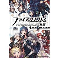 Anthology Comics - Fire Emblem Awakening