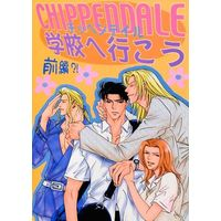 [Boys Love (Yaoi) : R18] Doujinshi - CHIPPENDALE 学校へ行こう 前編?! / ZOMBIE PRODUCTIONS