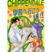 [Boys Love (Yaoi) : R18] Doujinshi - CHIPPENDALE 学校へ行こう 後編!! / ZOMBIE PRODUCTIONS