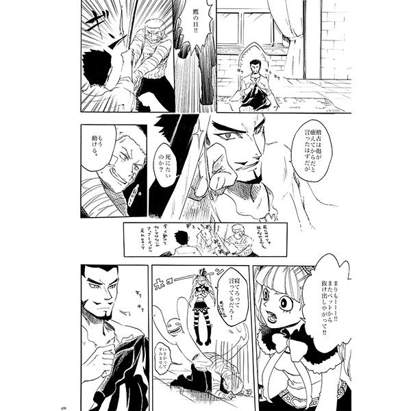 Zoro perona hentai-1655