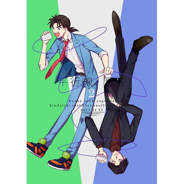 Kindaichi Case Files / Takato Yoichi X