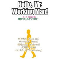 [Boys Love (Yaoi) : R18] Doujinshi - Novel - Anthology - TIGER & BUNNY / Barnaby x Kotetsu (Hello,Mr.Working Man!) / えだまめFactory