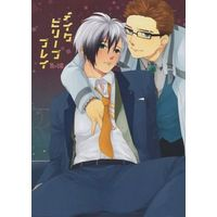 [Boys Love (Yaoi) : R18] Doujinshi - Tales of Xillia2 / Julius x Ludger (メイクビリーブプレイ) / Dot chicken