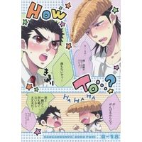 [Boys Love (Yaoi) : R18] Doujinshi - Danganronpa / Owada x Ishimaru (How To・・・?) / CHOCOLAT