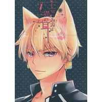 [Boys Love (Yaoi) : R18] Doujinshi - Fate/stay night / Kirei Kotomine x Gilgamesh (王様のみみは猫の耳) / Kusogaki Teikoku