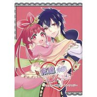 Doujinshi - Anthology - Magi / Judal x Kougyoku Ren (友達未満 恋人以上) / 甘栗工房
