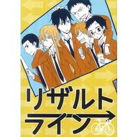 Doujinshi - Novel - Yowamushi Pedal / All Characters (リザルトライン) / gu-tara