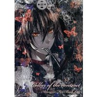Doujinshi - AMNESIA / Touma & Shin & Heroine (Collar of the contract) / Wald+