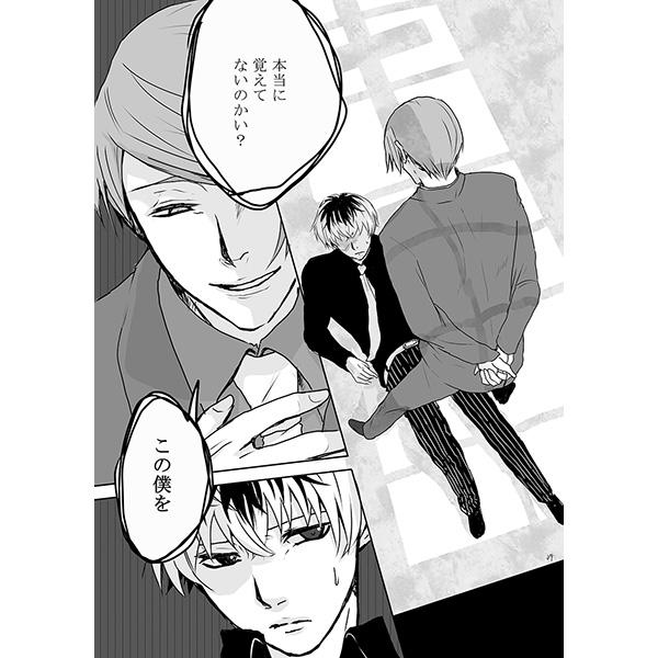 Kaneki X Touka Doujinshi Manga | Jongose Ninja