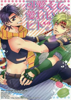 [Boys Love (Yaoi) : R18] Doujinshi - Jojo Part 2: Battle Tendency / Caesar x Joseph (可愛くて、愛しいヒト) / Koishishi7