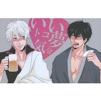 [Boys Love (Yaoi) : R18] Doujinshi - Anthology - Gintama / Gintoki x Hijikata (いいトコ夢気分) / はにかむ
