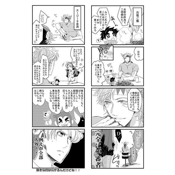 Doujinshi - Jojo Part 2: Battle Tendency / Caesar x Joseph (ジョセフといっしょ) / 喜六