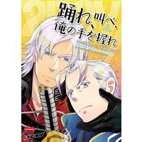 [Boys Love (Yaoi) : R18] Doujinshi - Anthology - Devil May Cry / Dante x Vergil (踊れ、叫べ、俺の手を握れ) / Folgore/TOMMY