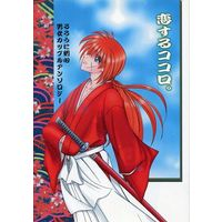 Doujinshi - Manga&Novel - Anthology - Rurouni Kenshin (恋するココロ。) / HAPPY FACTORY